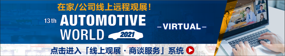 AUTOMOTIVE WORLD VIRTUAL